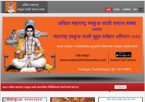 Swakul Sali Maharashtra Website
